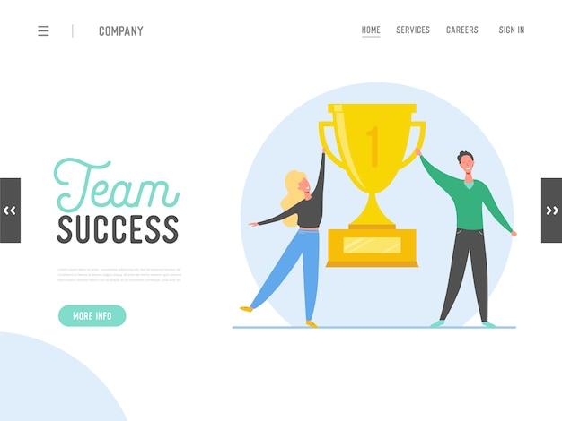 ビジネス人々の成功のコンセプト、リーダーシップ、達成ランディングページテンプレート。賞、優勝トロフィー、ウェブサイトまたはウェブページの成功したチームワークを持つビジネスマンキャラクター。