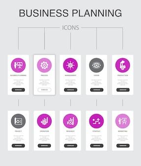 事業計画インフォグラフィック10ステップuiデザイン。管理、プロジェクト、研究、戦略シンプルなアイコン