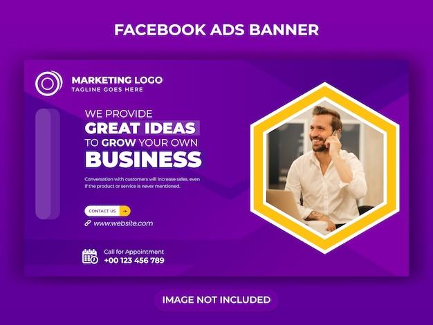 Шаблон сообщения для бизнеса в социальных сетях или дизайн флаера