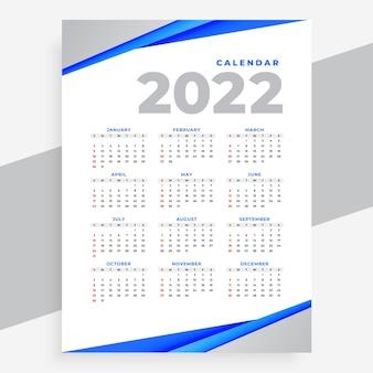 ビジネススタイル明けましておめでとうございます2022年カレンダーテンプレート