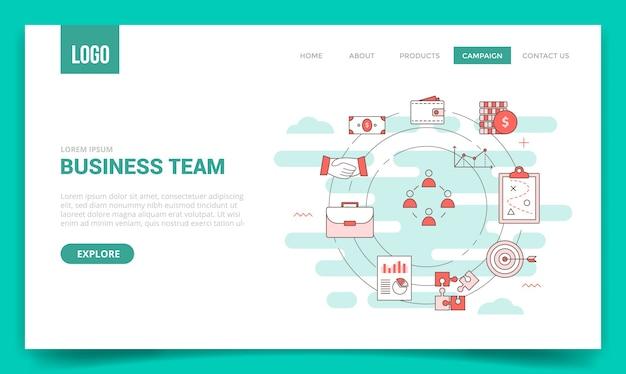 ウェブサイトテンプレートの円アイコンとビジネスチームの概念