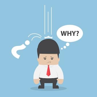 実業家はなぜ自分自身に尋ねる