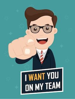 내가 당신을 내 팀에 원한다고 말하는 사업가.
