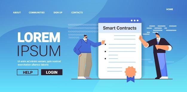 Бизнесмены, подписывающие смарт-контракты, финансовые бизнес-технологии, процесс цифровой безопасной транзакции, концепция технологии блокчейна, горизонтальная векторная иллюстрация