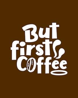 하지만 먼저 커피. 손으로 그린 된 타이포그래피 디자인.