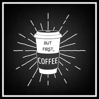 하지만 먼저 커피