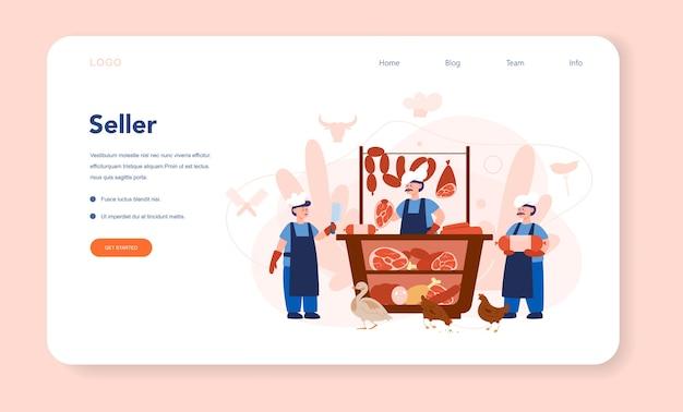 肉屋または肉屋のウェブバナーまたはランディングページ