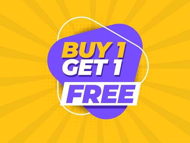 Купи 1 получи 1 бесплатный шаблон баннера