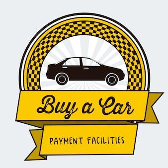 車を買います