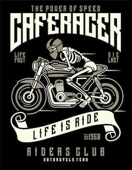 Скорость caferacer