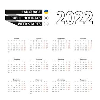 Календарь 2022 года на украинском языке, неделя начинается в понедельник.