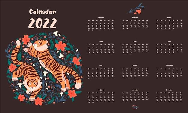 かわいい虎と花のカレンダー2022。ベクトルグラフィックス。