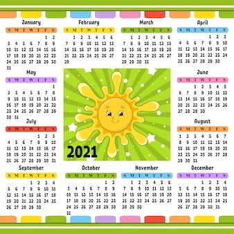 かわいいキャラクターの2021年カレンダーです。かわいい太陽。漫画のスタイル。
