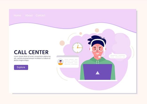 ウェブ用のコールセンターオペレーターの着陸ページ。ヘッドセットの漫画のキャラクターと笑顔のサラリーマン。クライアントアシスタンス、ホットラインオペレーター、コンサルタントマネージャー、カスタマーサポート、電話アシスタンス。
