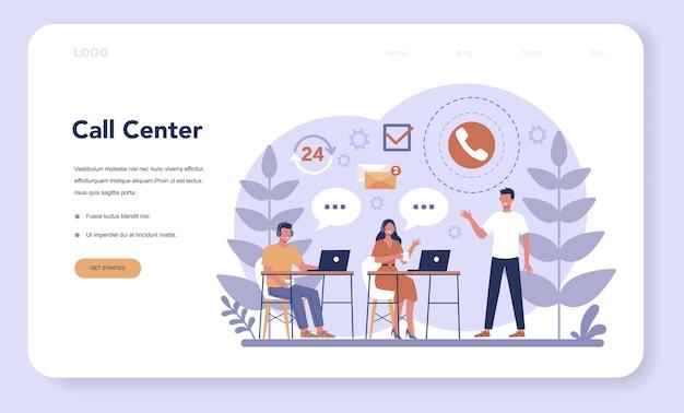 コールセンターまたはテクニカルサポートのwebバナーまたはランディングページ。カスタマーサービスのアイデア。