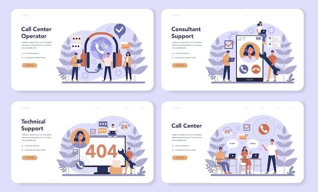 コールセンターまたはテクニカルサポートのwebバナーまたはランディングページセット。カスタマーサービスのアイデア。クライアントをサポートし、問題を解決します。お客様に貴重な情報を提供します。