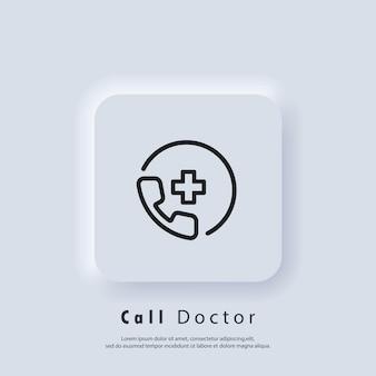 ドクターアイコンを呼び出します。緊急通報アイコン。遠隔医療または遠隔医療の仮想訪問。医師と患者の間のビデオ訪問。医療支援サービスコール。病院の電話。