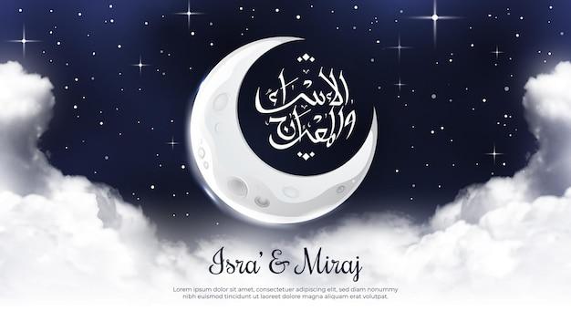 夜空の書道モハメッド昇天