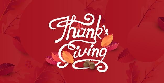 感謝祭の日の背景の書道。秋の季節のレタリング。
