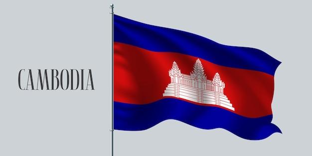 Cambodia waving flag on flagpole
