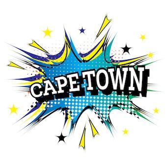 Кейптаунский комический текст в стиле поп-арт. векторные иллюстрации.