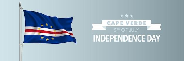 Кабо-верде с днем независимости приветствие баннер