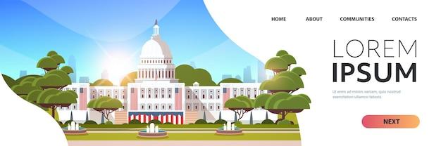 국회 의사당 백악관 건물 워싱턴 dc 미국 대통령 취임식 날 축하 개념 인사말 카드 가로 배너 복사 공간 벡터 일러스트 레이션