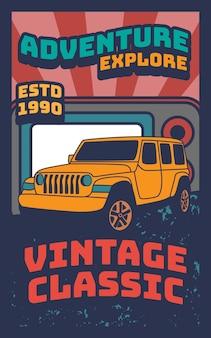자동차 모험 포스터 복고풍 빈티지 그림