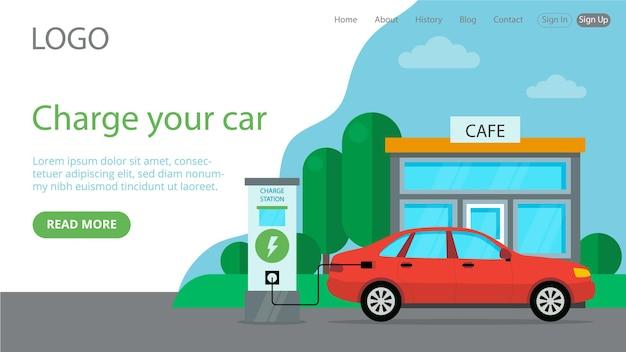 Целевая страница car charge
