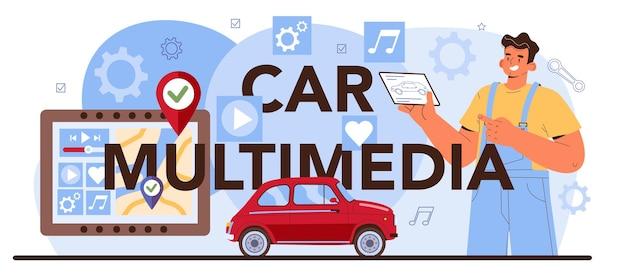 자동차 멀티미디어 타이포그래피 헤더 자동차 수리 서비스
