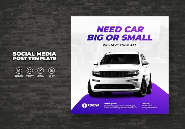 プロモーション後のソーシャルメディアスクエアテンプレートバナーベクターのレンタカーと販売