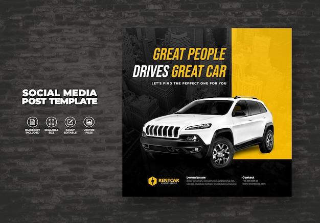 プロモーションソーシャルメディアスクエアポストテンプレートバナーベクターのレンタカーと販売