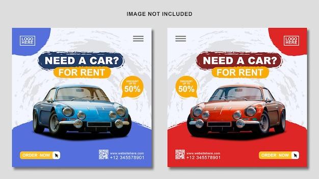 Шаблон баннера поста в instagram для проката автомобилей