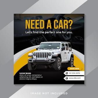 Рекламный баннер проката автомобилей для шаблона сообщения instagram в социальных сетях