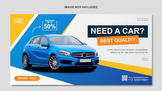 Шаблон рекламного баннера по аренде автомобилей