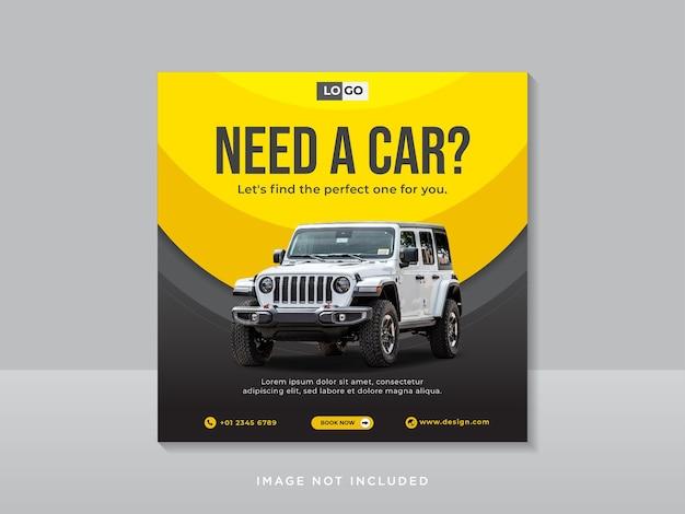자동차 렌탈 프로모션 소셜 미디어 인스타그램 포스트 배너 템플릿