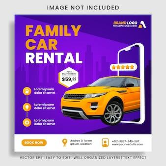 자동차 렌탈 프로모션 소셜 미디어 게시물 배너 템플릿