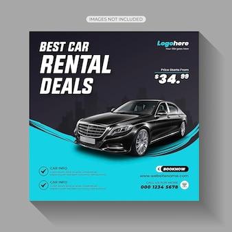 포스트 템플릿-자동차 렌탈 소셜 미디어