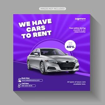 Сообщение о прокате автомобилей в социальных сетях