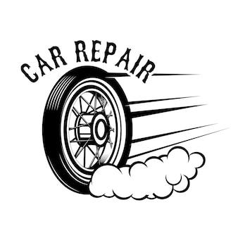 自動車修理。スピードライン付きホイール。ロゴ、ラベル、エンブレム、記号の要素。図