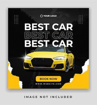 自動車販売バナーまたはソーシャルメディア投稿テンプレート