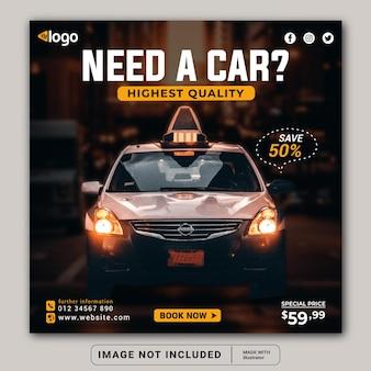 자동차 판매 프로모션 소셜 미디어 인스 타 그램 게시물 배너 템플릿 또는 광장 전단지