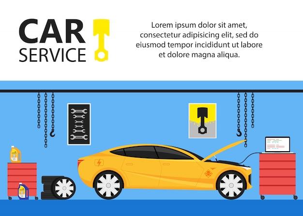 車のサービスと修理。自動車修理