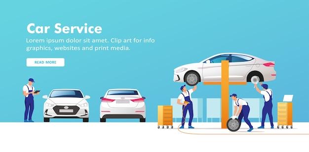 車のサービスと修理