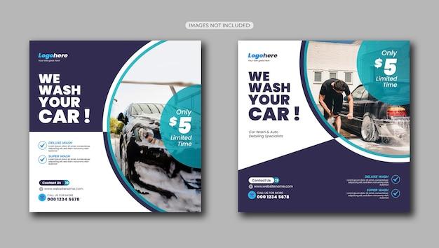 Дизайн шаблона публикации в социальных сетях для автомойки