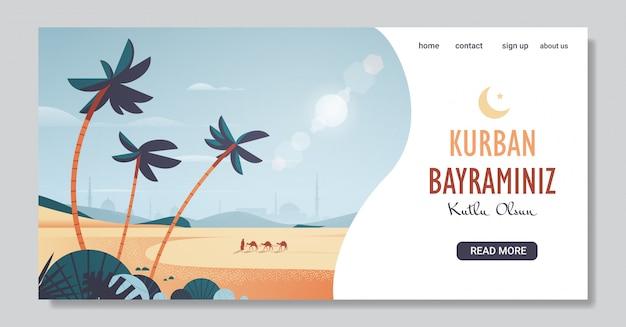 砂漠のイードムバラクグリーティングカードラマダンカリームテンプレートを通過するラクダのキャラバンアラビア語の風景水平コピースペースイラスト