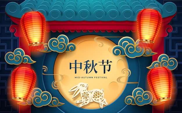 Card for midautumn or harvest moon festival decoration for mid autumn holiday or zhongqiu jie
