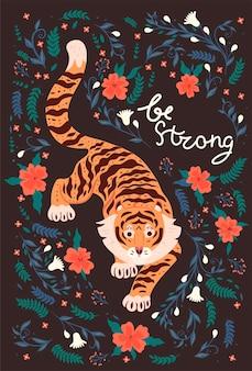 Открытка с тигром и надписью будь сильным
