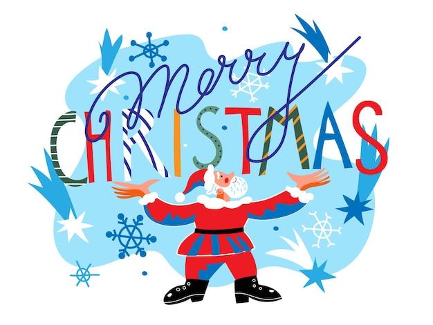 メリークリスマスの挨拶フレーズを保持している赤い衣装でサンタクロースとカード