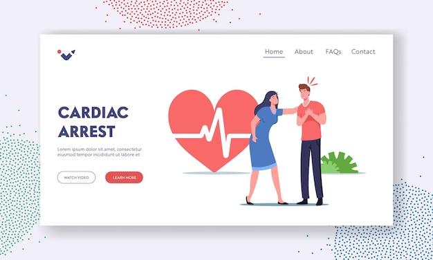心停止ランディングページテンプレート。心臓発作、応急処置の概念で病気の通行人を助けようとしている女性キャラクター。男性は胸を抱き、cpr医療が必要です。漫画の人々のベクトル図